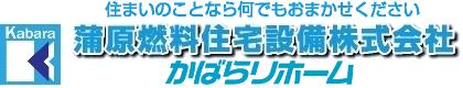 かばら燃料住宅設備(株)